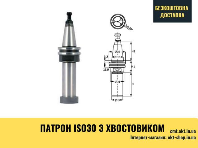 Патрон ISO30 с хвостовиком зубчатый фланец Scm, Morbidelli ЧПУ S30APF30/100 41x100x30x45 RH, LH