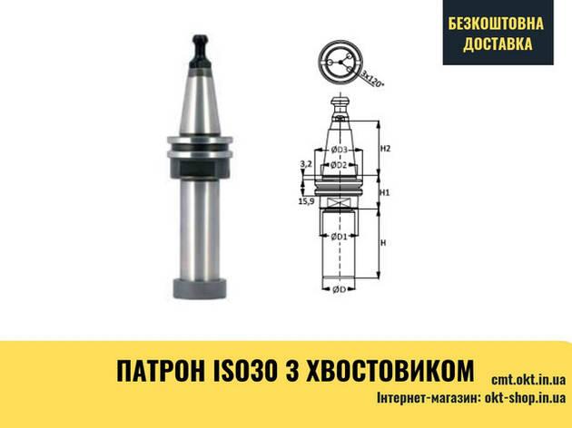 Патрон ISO30 с хвостовиком зубчатый фланец Scm, Morbidelli ЧПУ S30APF40/100 41x100x40x53 RH, LH, фото 2