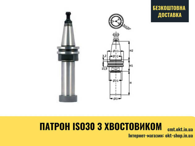 Патрон ISO30 с хвостовиком зубчатый фланец Scm, Morbidelli ЧПУ S30APF40/150 41x150x40x53 RH, LH, фото 2