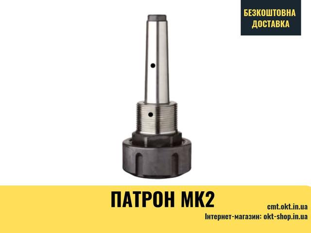Патрон МK2 ЧПУ станки М02PDX20 62x3-20x50xМ30x1,5