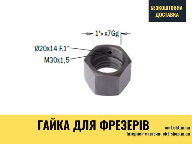 Гайка для фрезеров ЧПУ станки 993.520.01
