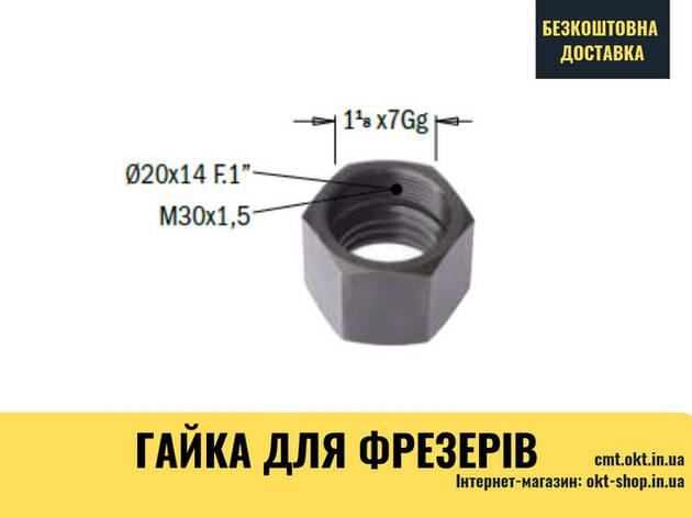 Гайка для фрезеров ЧПУ станки 993.520.01, фото 2