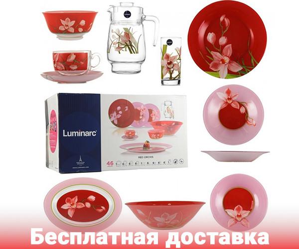 Сервиз столовый красный Luminarc (Люминарк) Red Orchis 46 пр (N4828)