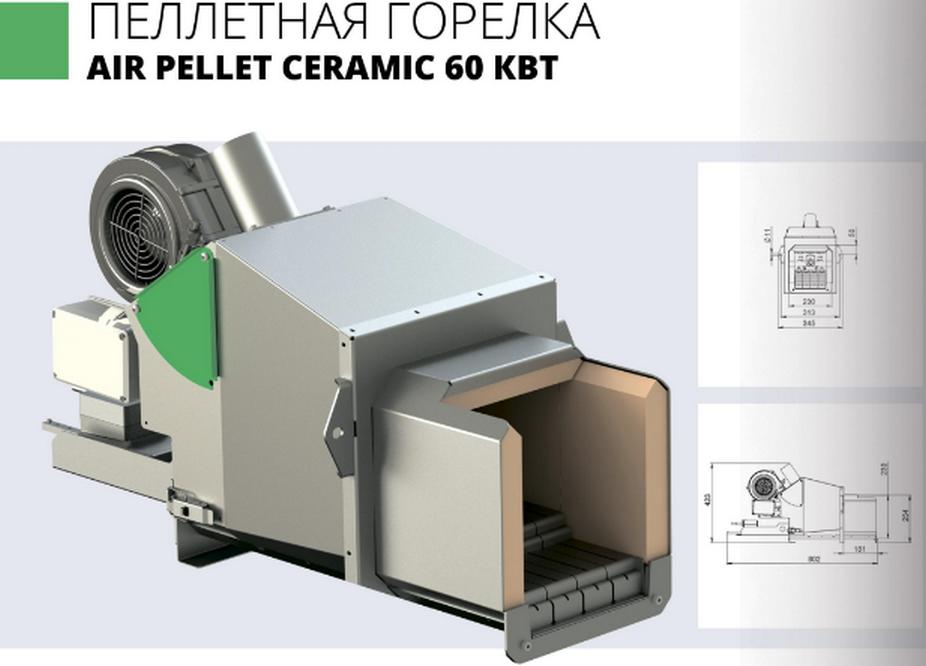 Пеллетная горелка AIR Pellet Ceramic 60 (40-80 кВт) контроллер и шнек в комплекте