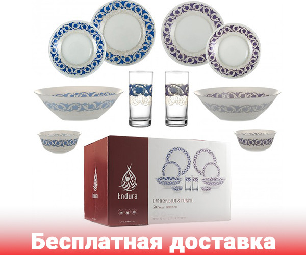 Столовый сервиз DAMASK PURPLE& BLUE MIX 50 пр/12 перс