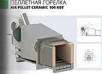 Пеллетная горелка AIR Pellet Ceramic 100 (80-120 кВт) контроллер и шнек в комплекте