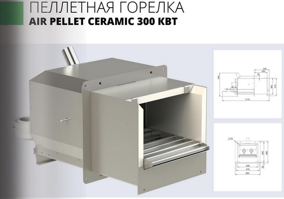 Пеллетная горелка AIR Pellet Ceramic 300 (250-300 кВт) контроллер и шнек в комплекте