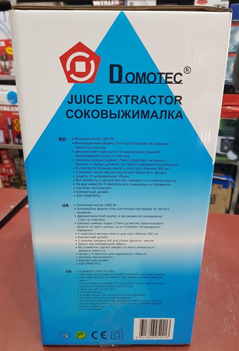 Электрическая соковыжималка Domotec MS 5221 (1000W), фото 5