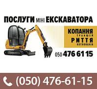 """Аренда мини экскаватора JCB 8025, услуги в Николаеве - """"IDEABUD"""""""