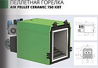 Пеллетная горелка AIR Pellet Ceramic 750 (600-750 кВт) контроллер и шнек в комплекте