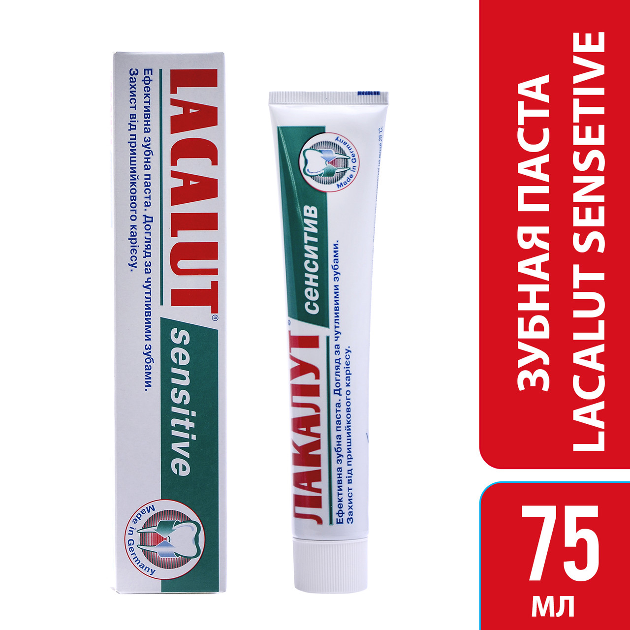 Лакалут сенситів зубна паста 75 мл, шт