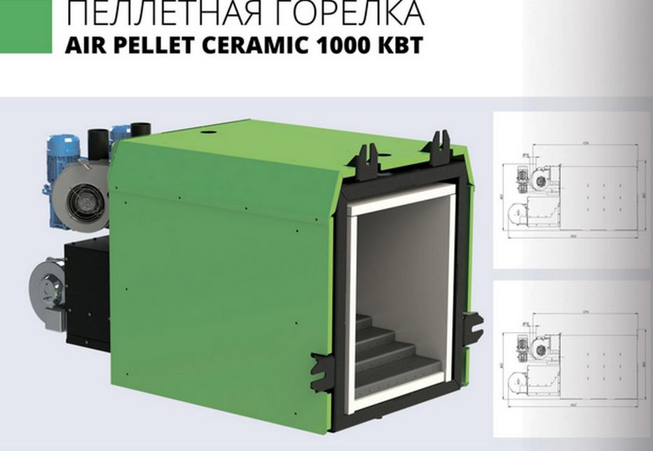 Пеллетная горелка AIR Pellet Ceramic 1000 (800-1000 кВт) контроллер и шнек в комплекте
