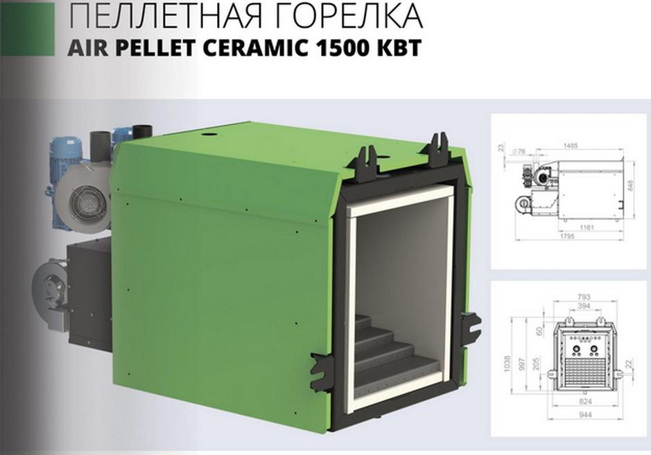 Пеллетная горелка AIR Pellet Ceramic 1500 (800-1500 кВт) контроллер и шнек в комплекте