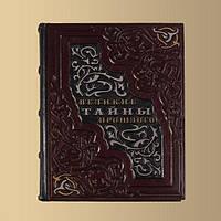 Великие тайны прошлого- элитная кожаная подарочная книга ручной работы