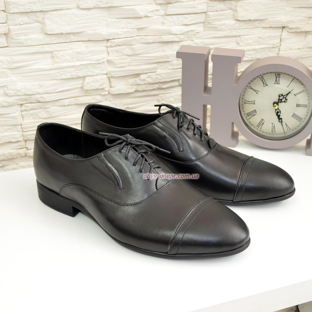 Туфли кожаные черные мужские классические