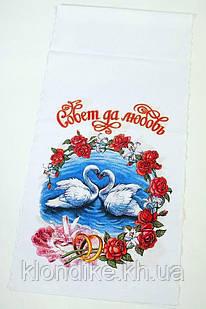 Рушник свадебный, Длина 1.5м