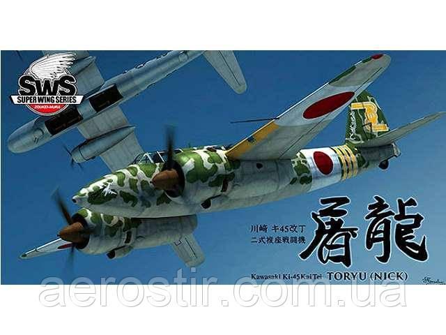 Kawasaki Ki-45 Kai Tei Toryu - Nick 1/32 Zoukei-Mura SWS32-13