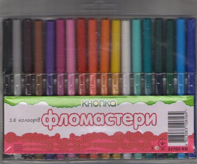 Фломастер 18 кольорів 32703  (КНОПКА)