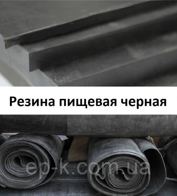 Харчова гума чорна ГОСТ 17133-83