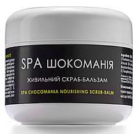 Масляный Скраб-Бальзам для тела ЧистоТел SPA-Шокомания 50 мл (6.06БК), фото 1