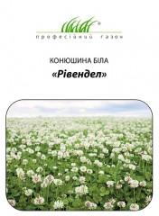 Клевер белый декоративный Ривендел   DLF Trifolium 1 кг