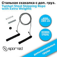 Стальная скакалка с дополнительными грузами Tunturi Steel Skipping Rope with Extra Weights