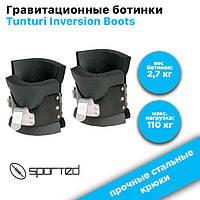 Гравитационные ботинки Tunturi Inversion Boots