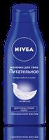 Ніжне молочко oсвіжаюче NIVEA 200мл д/сух.шкіри