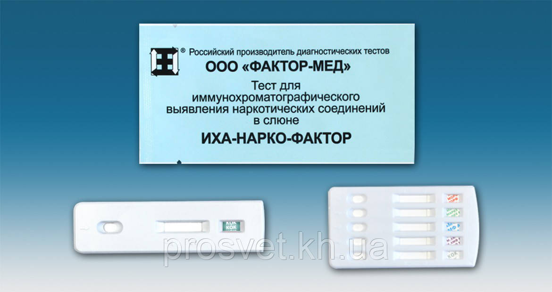 Экспресс мультитест на 6 видов наркотиков ИХА-НАРКО-ФАКТОР