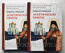 Аскетичні досліди. Зібрання творів. Святитель Ігнатій Брянчанінов (1 і 2 том)