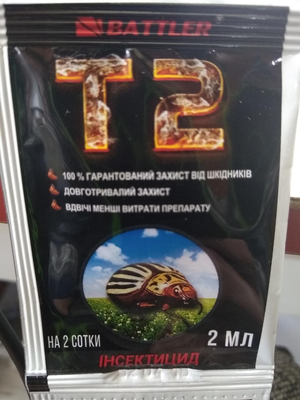 Інсектицид контактно-системної дії Т2 новинка 2 мл, суспензія на 2 сотки, Україна