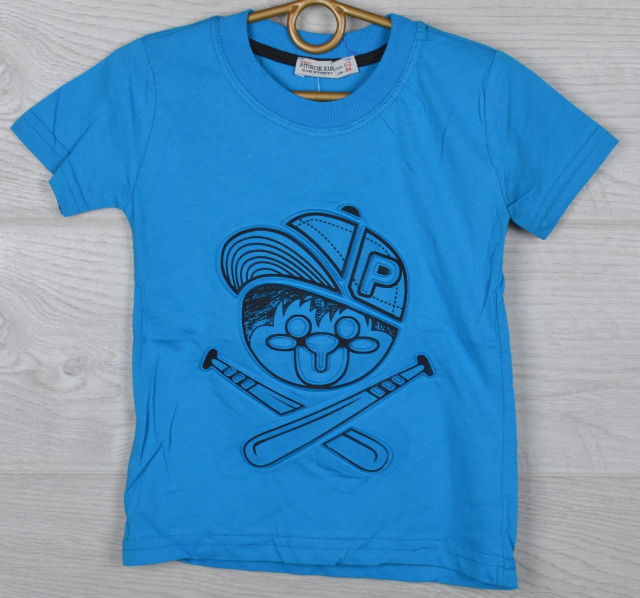 """Футболка детская """"Бейсбол"""" для мальчиков 1-8 лет (86-128 см). Ярко-голубая. Оптом"""
