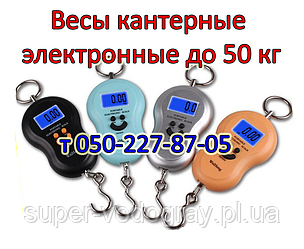 Ваги кантерные електронні до 50 кг