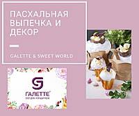 Пасхальная акция в ГАЛЕТТЕ ТРЕЙД!