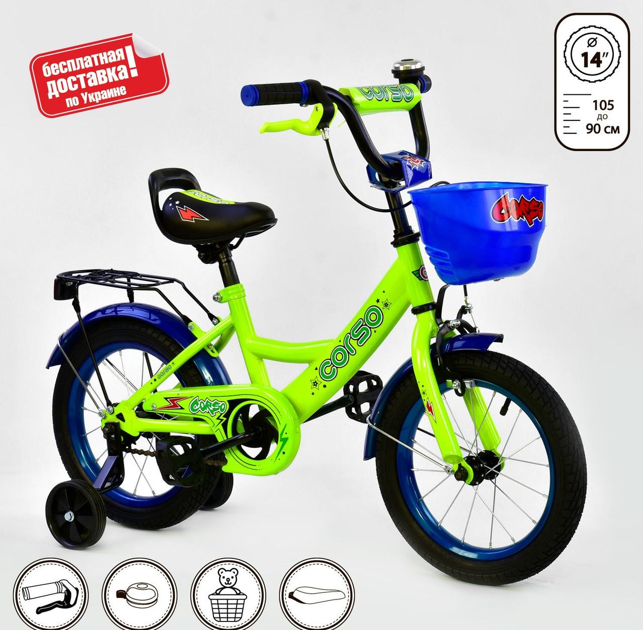 """Бесплатная доставка!! Велосипед десткий 14"""" дюймов 2-х колёсный G-14840 """"CORSO"""""""