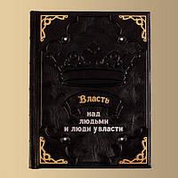 Власть над людьми и люди у власти- элитная кожаная подарочная книга ручной работы