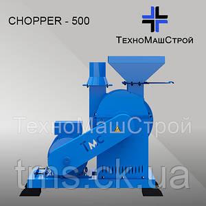 Молотковая дробилка (зернодробилка) CHOPPER - 500