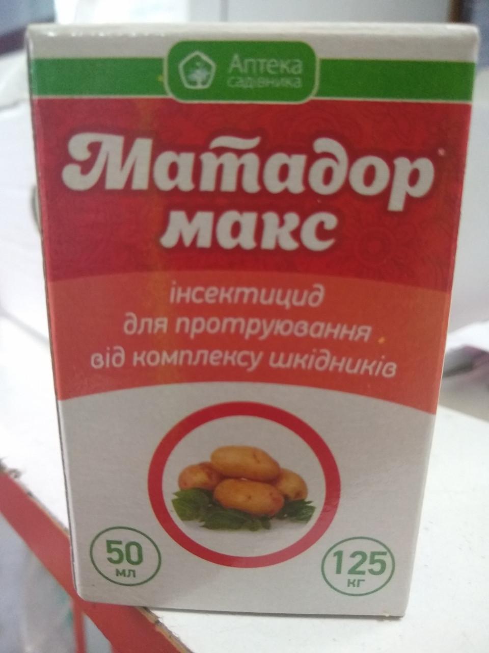 Матадор макс, инсектицид- протравитель от комплекса вредителей  50 мл, на 125 кг картофеля Украина