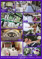 Свадебные букеты, Драпировка и декор столов и чехлы на стулья в харькове и рарьковской обл.