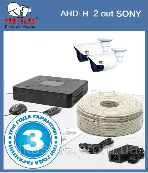 """Комплект видеонаблюдения """"Partizan AHD-H 2out Sony"""""""