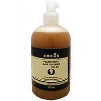 Рідке мило Cocos Для гоління з екстрактом кави та ефірною олією іланг - іланг 350 мл