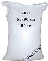 Мешки полипропиленовые 55*90 50 гр. 40 кг