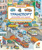 """Книга Виммельбух """"Транспорт"""" укр. (Абрикос), фото 1"""