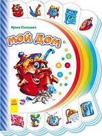 """Детская книга """"Моя перша книжка: Мой дом"""", М305005Р"""