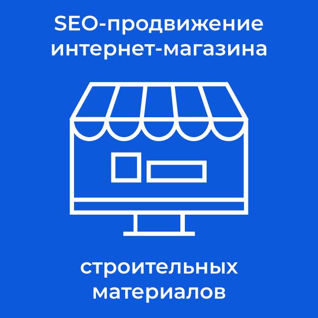 e9d4584c597 SEO-продвижение интернет-магазина строительных материалов