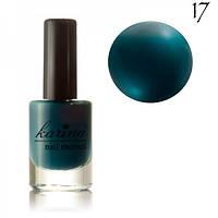 Лак для ногтей Karina 12мл 17