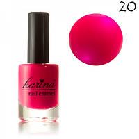 Лак для ногтей Karina 12мл 20