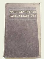 Малогабаритная радиоаппаратура В.И.Сифоров