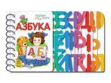 """Обучающая книга """"Первые шаги 2013 Азбука"""", К410006Р / К19333Р"""