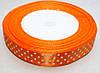 Лента атласная в горошек 1,5см (23 метра). Цвет -  оранжевый в белый горох